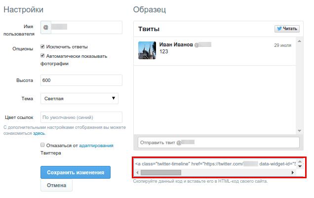 Модуль твиттер шаг 5