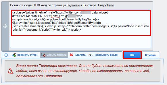 Модуль твиттер шаг 6