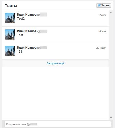 Модуль твиттер шаг 7