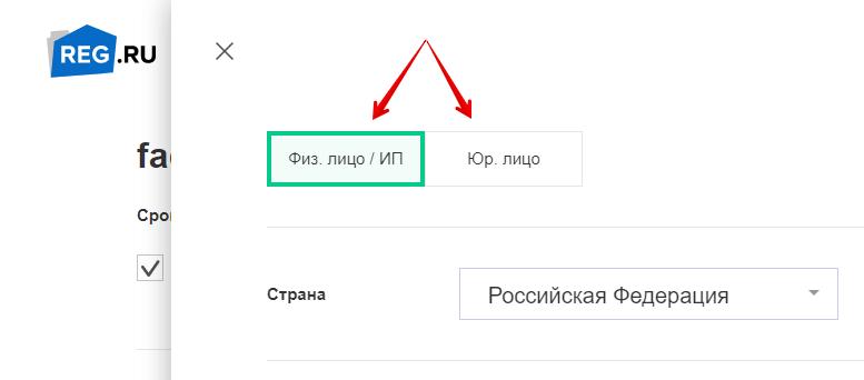 как зарегистрировать домен нв 6