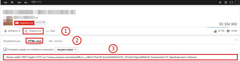 Получение кода для размещения видео на странице
