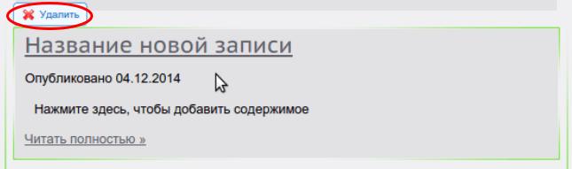 Удаление сообщения из модуля блог
