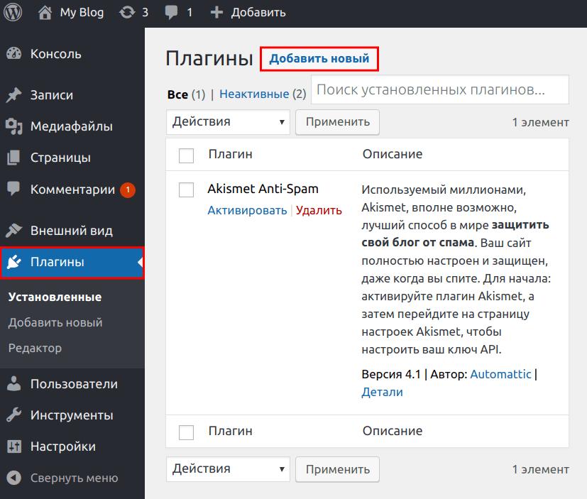 Как изменить ссылки в WordPress с помощью плагина
