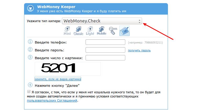способ оплаты webmoney
