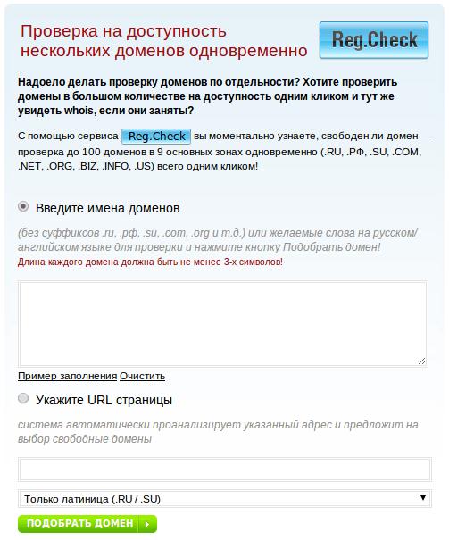 проверка на доступность нескольких доменов одновременно