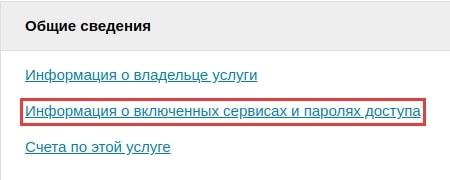 информация о включенных сервисах и паролях доступа 1