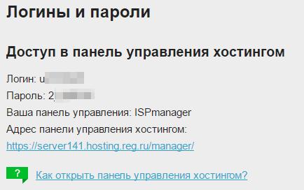 пароль хостинга