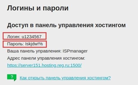 пароль хостинга 1