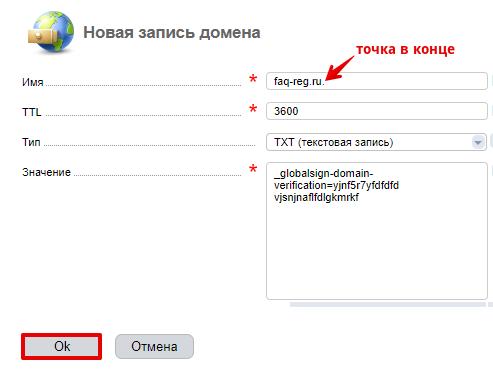txt запись для бесплатного ssl 10
