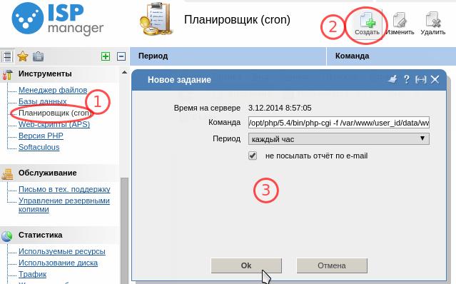 добавления cron задания isp