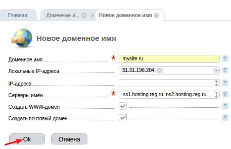 добавить домен ispmanager5 2