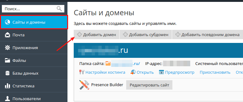 добавить домен в plesk onyx 1