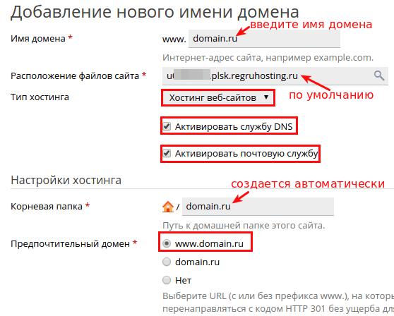 добавить домен в plesk onyx 2