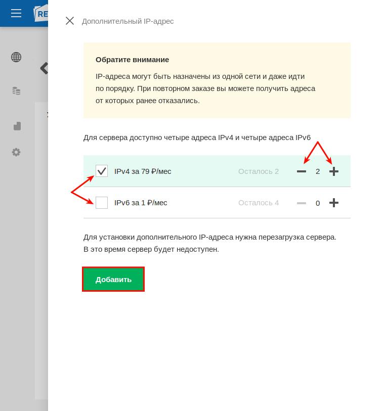 Как подключить дополнительный ip-адрес для облачного сервера