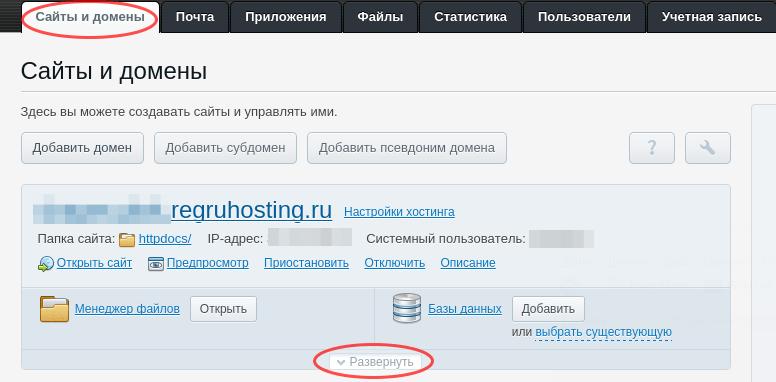 изменить пароль ftp plesk 1