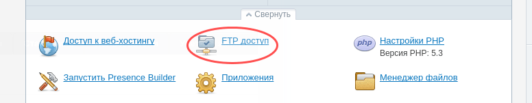 �������� ������ ftp plesk 2