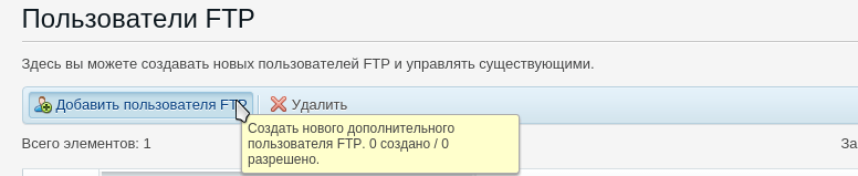 добавить ftp аккаунт plesk 3