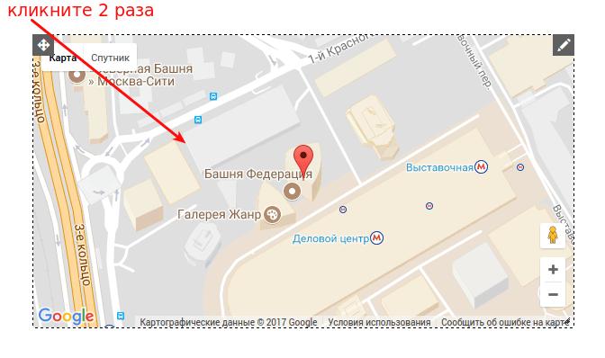 добавить google карты в конструкторе regru 2