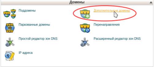 добавить домен cpanel шаг 1