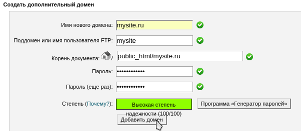 добавить домен cpanel шаг 2