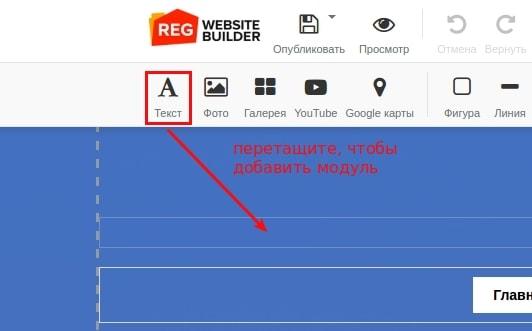 редактировать текст в конструкторе regru 1