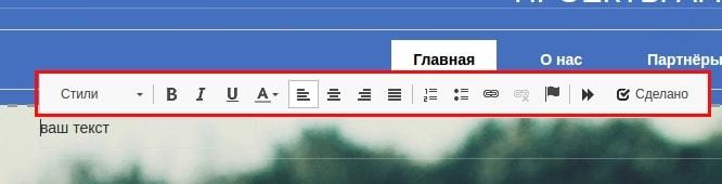 редактировать текст в конструкторе regru 4