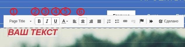 редактировать текст в конструкторе regru 5