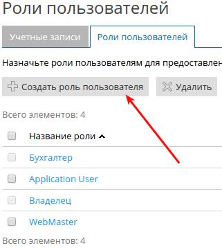 добавить пользователя в plesk onyx 4