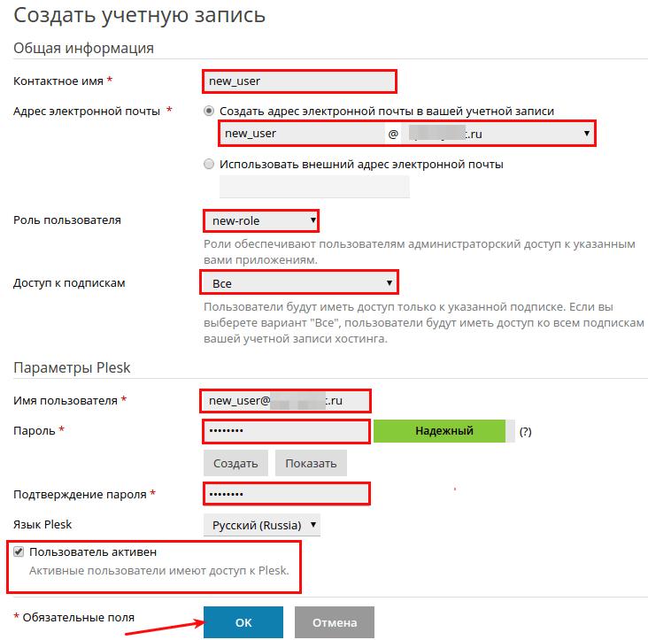 добавить пользователя в plesk onyx 6