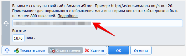 добавление ссылки магазина amazon astore в конструктор