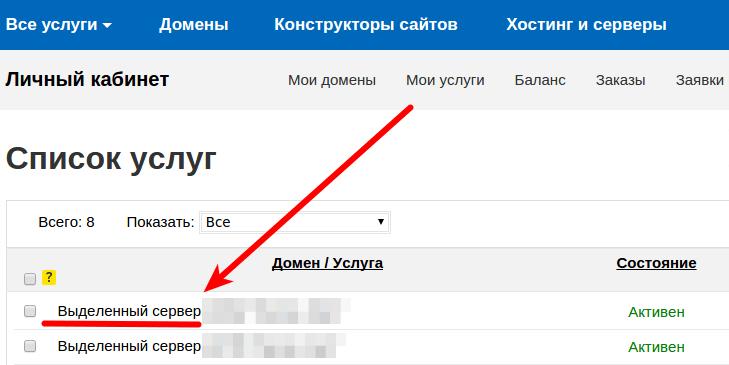 Администрирование выделенных серверов Агава 1