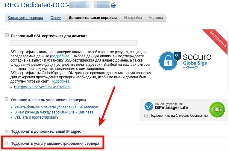 Администрирование выделенных серверов