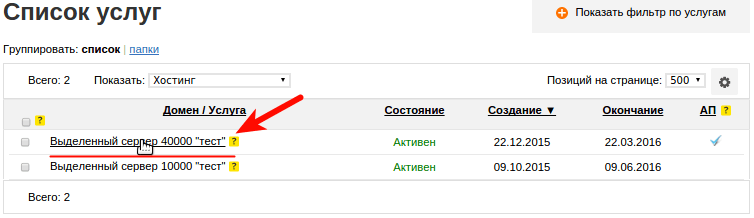 Администрирование выделенных серверов 2