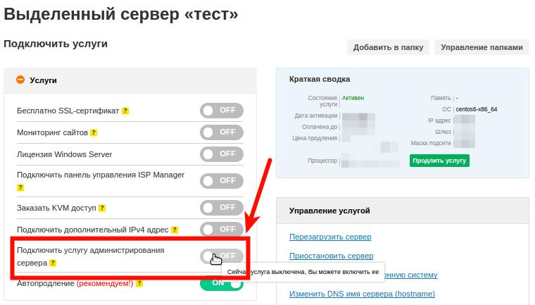 Администрирование выделенных серверов 3