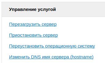 Как управлять сервером в личном кабинете 2