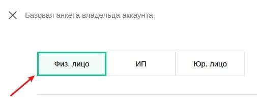 новый лк базовая анкета владельца аккаунта 2