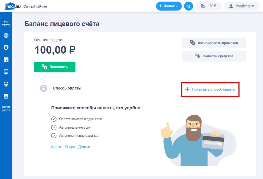 Привязать способ оплаты