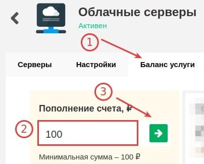 как пополнить баланс услуги облачные vps