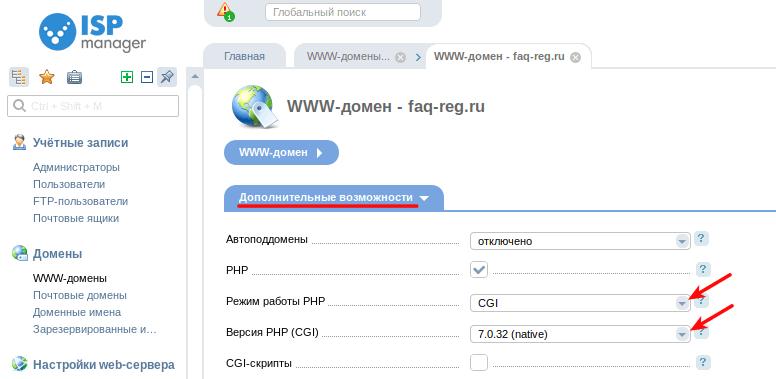 Смена версии php на облачных vps(3)