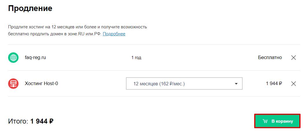 продлить домен бесплатно