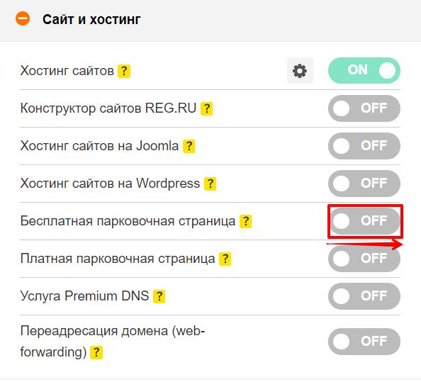 как заказать бесплатную парковку для домена 2