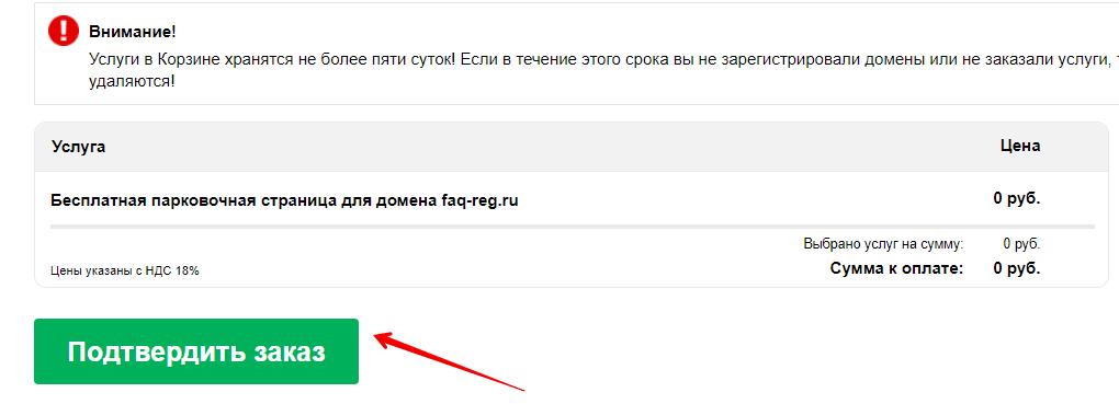 как заказать бесплатную парковку для домена 4