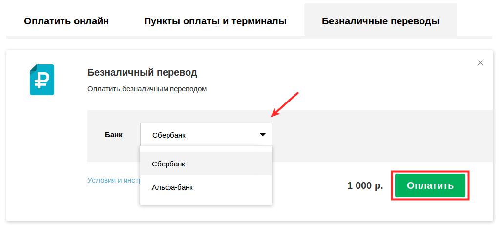 оплатить счет безналичным переводом 1