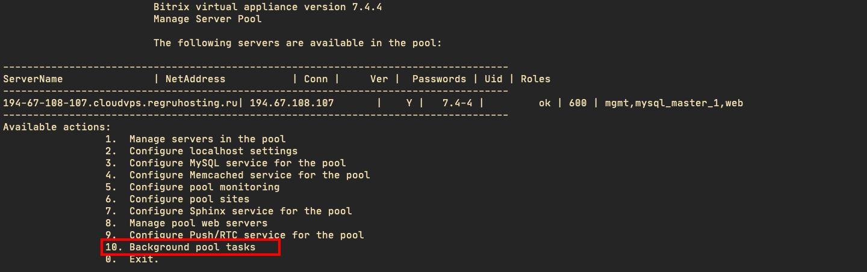 Переход на beta-версию BitrixEnv 9