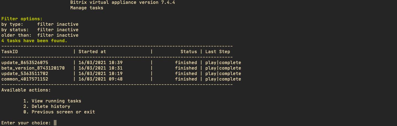 Переход на beta-версию BitrixEnv 10