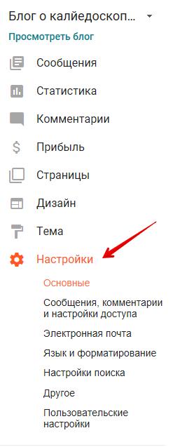 как подключить домен к blogger 2