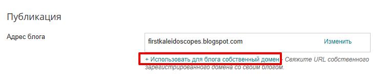 как подключить домен к blogger 3
