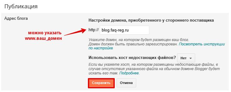 как подключить домен к blogger 4