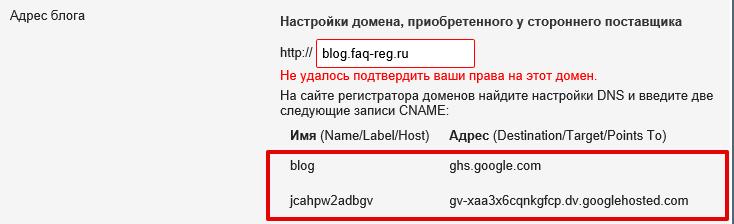 как подключить домен к blogger 5