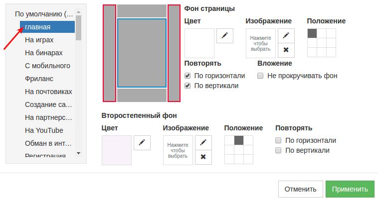 как изменить границы сайта в конструкторе regru 2